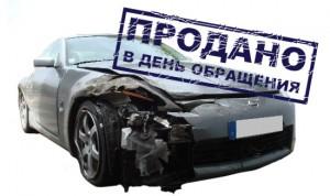 Как быстро продать автомобиль в Киеве? Помощь при продаже бу автомобиля.