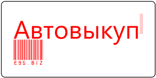 Срочно продать автомобиль в Киеве и Киевской области! Как срочно продать автомобиль?