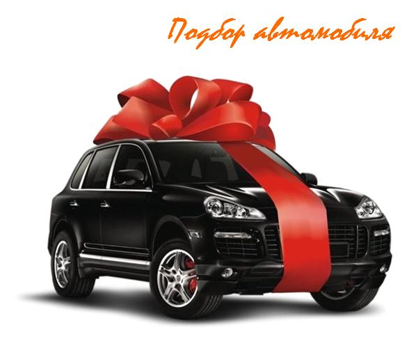 Выбор, подбор, поиск, помощь в покупке автомобиля с пробегом в Киеве!