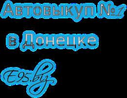 Logo_vikup1_Donetsk_E95