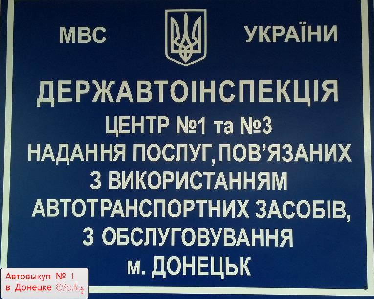 Информационная табличка МРЭО 1 и 3 в Донецке