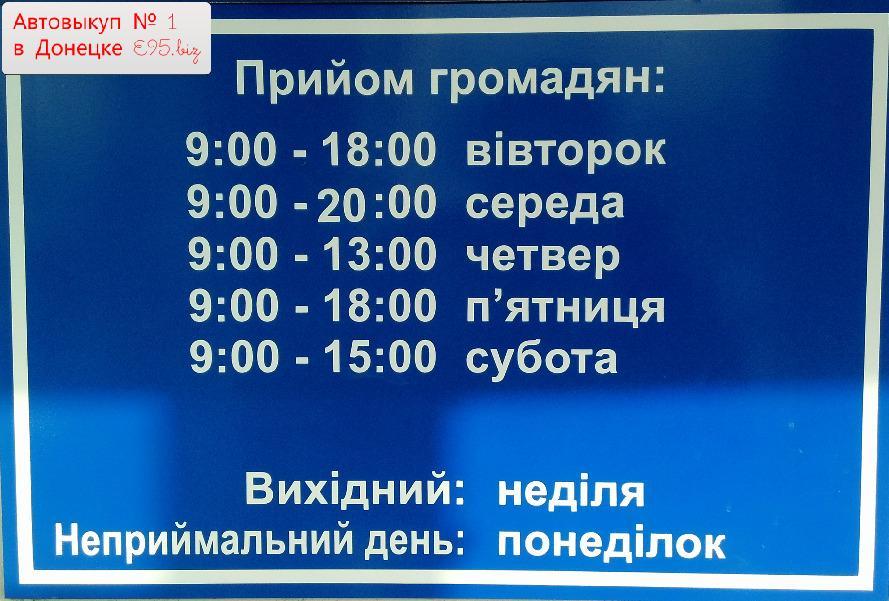 Режим работы, и приемные дни в МРЭО 1,3 города Донецк