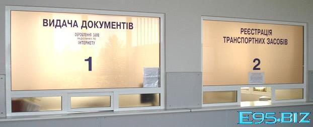 Как самостоятельно поставить автомобиль на учет в Украине