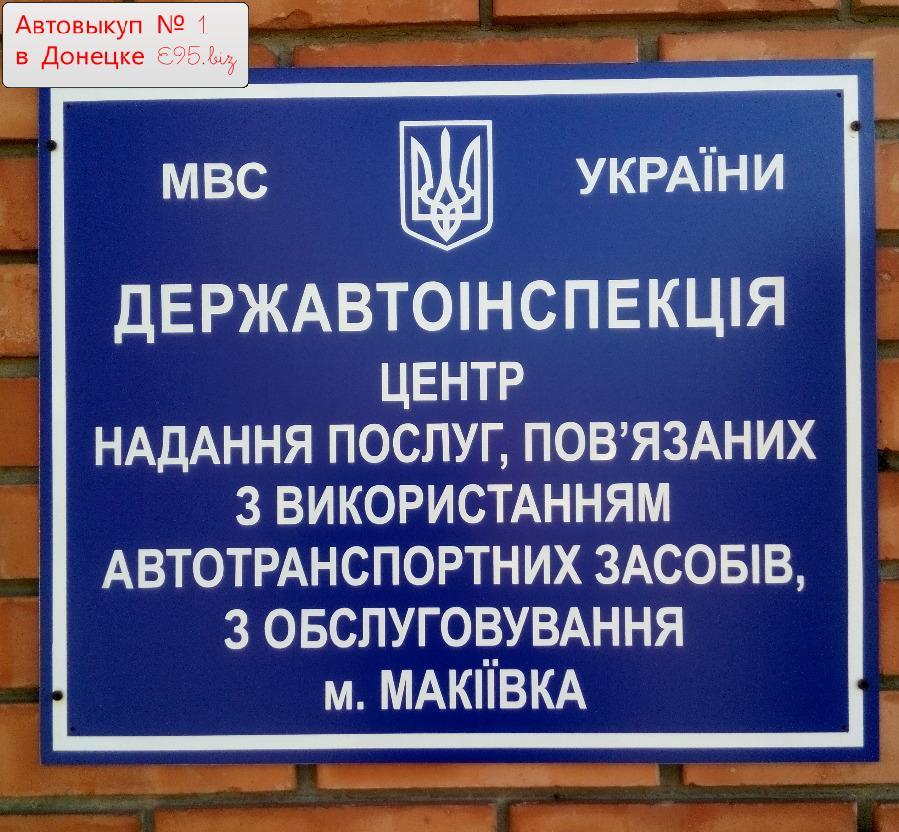Информационная табличка ГАИ МРЭО города Макеевка Донецкой области