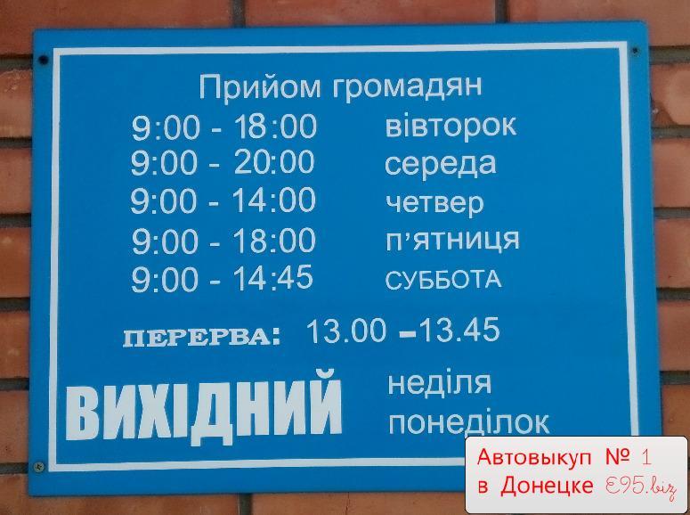 Приемные дни и график работы ГАИ МРЭО Макеевки Донецкой области 28.03.2014