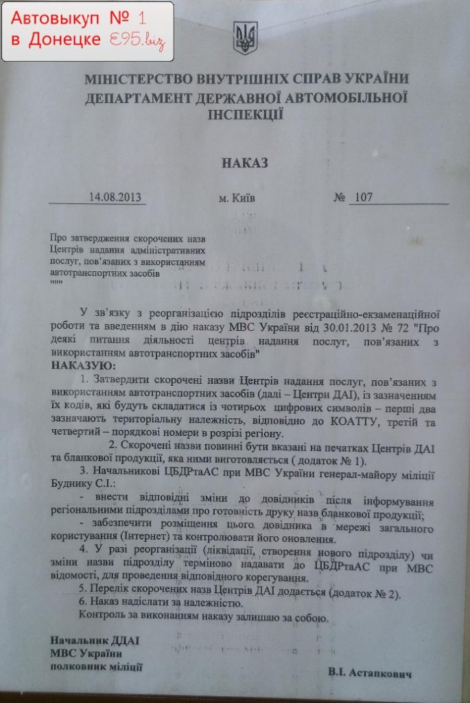 Приказ МВД Украины о сокращенных названиях всех центров гаи мрэо Донецкой области