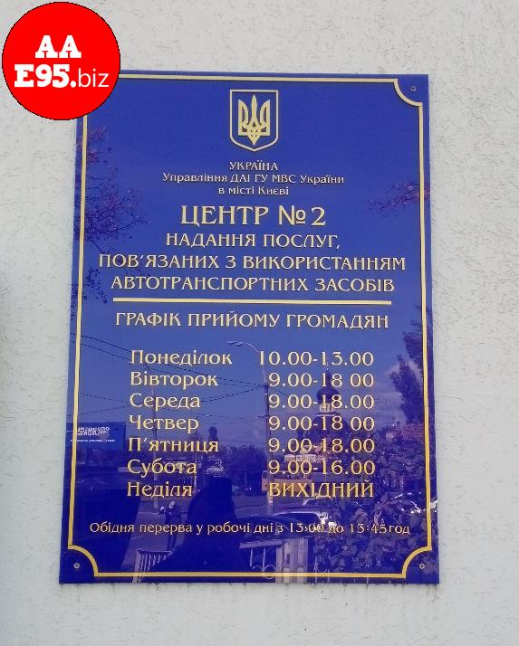 Время приема граждан, график работы МРЭО №2 в городе Киеве, улица Туполева, 19_thumb