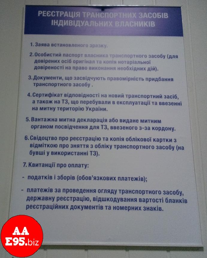 Регистрация транспортных средств индивидуальных владельцев_thumb