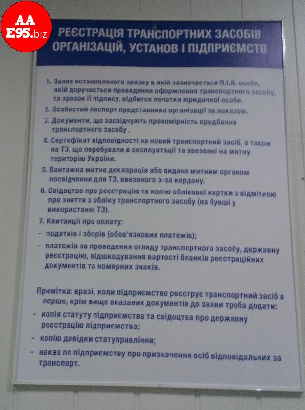 Регистрация транспортных средств учреждений и организаций_thumb