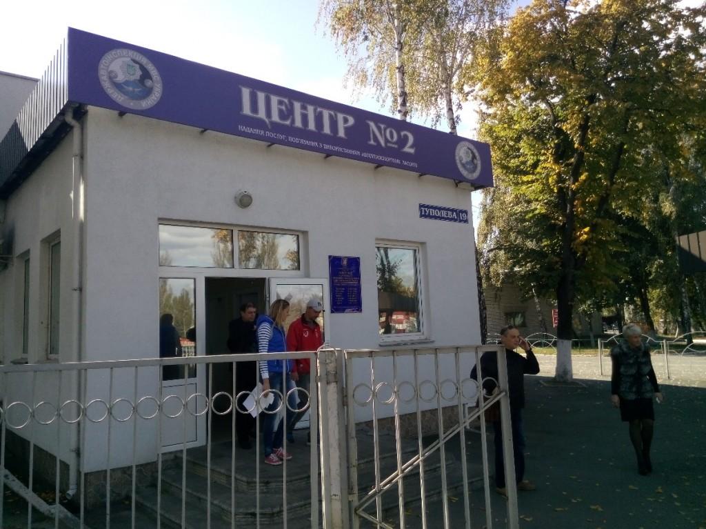 Центр обслуживания автовладельцев,МРЭО №2, Киев, на Туполева 19, Украина