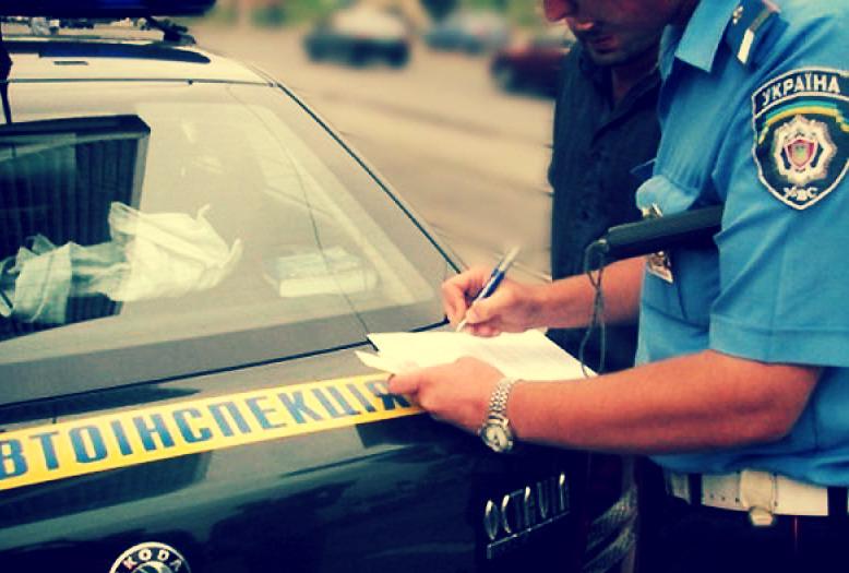 Обязательно оспаривайте незаконные протоколы ГАИ Украины