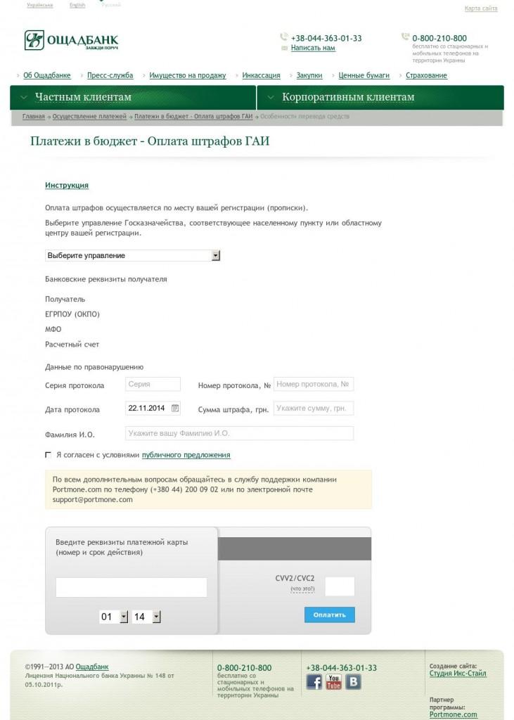 Онлайн оплата штрафов ГАИ Украины