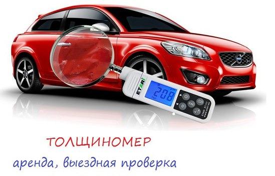 Как проверить б/у авто перед покупкой? Аренда-прокат толщинометра, Киев.
