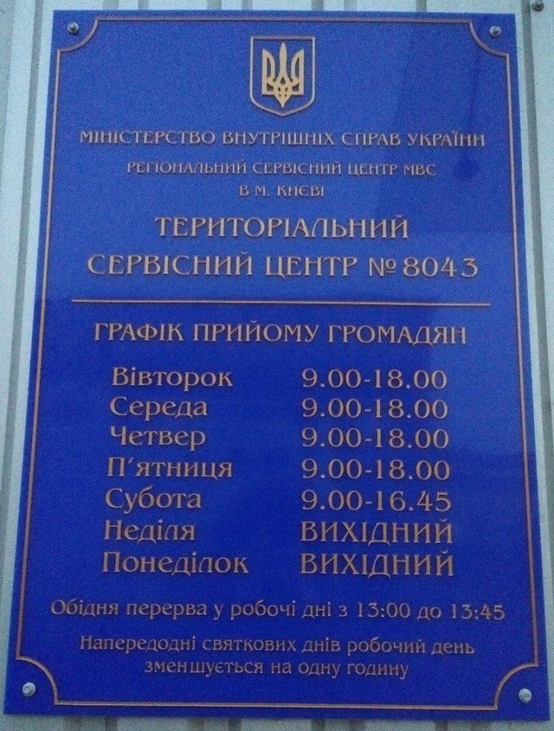 MREO KIEV 8043. Авто эксперт E95.biz