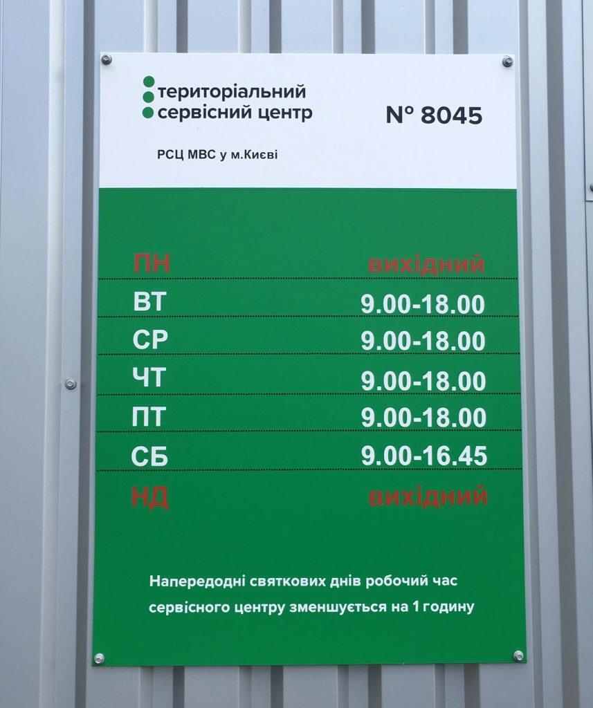 СЦ МВС №8045. Автоэксперт E95.biz